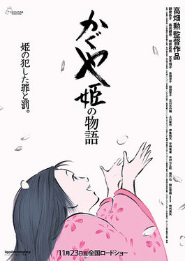 The_Tale_of_the_Princess_Kaguya_(poster)